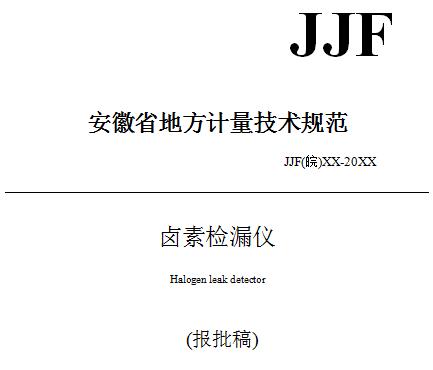 安徽《卤素检漏仪》地方校准规范征求意见发布 面向社会公开征求意见