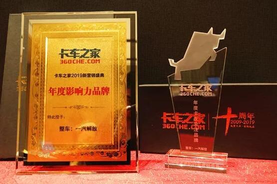 """一汽解放独揽卡车之家2019年度盛典4项大奖 获""""2018年度影响力品牌"""""""