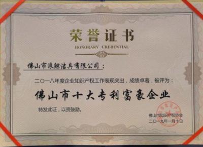 """浪鲸卫浴荣获""""2018佛山市专利富豪榜""""奖项"""