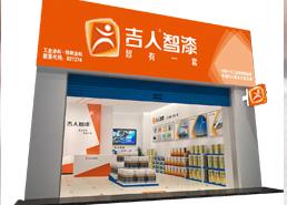 吉人高新江西设分公司 产能布局再下一城
