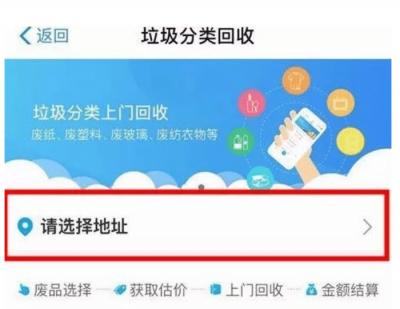 """阿里意欲涉足垃圾分类?支付宝""""垃圾回收平台""""已在上海、江苏上线"""