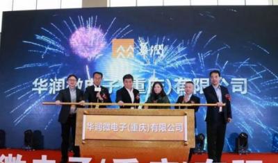 华润微电子功率半导体技术创新中心揭牌,打造功率半导体制造基地