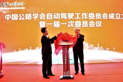 中国公路学会自动驾驶工作委员会揭牌成立