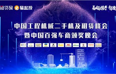 中国工程机械二手机及租赁峰会:大咖齐聚满场刮起思想风暴