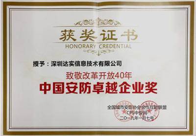 达实信息荣获致敬改革开放40年中国安防卓越企业奖