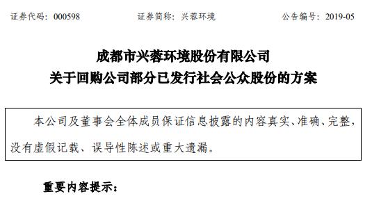 兴蓉环境拟用不超过4.5亿元回购公司股份用于股权激励
