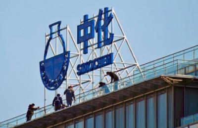 中化国际1.95亿欧元完成ELIX Polymers的收购
