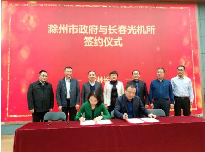 长春光机所与滁州市签署战略合作框架协议,滁州微电子设备未来可期
