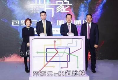 爱奇艺与上海申通地铁及上海视擎文化组建城艺通