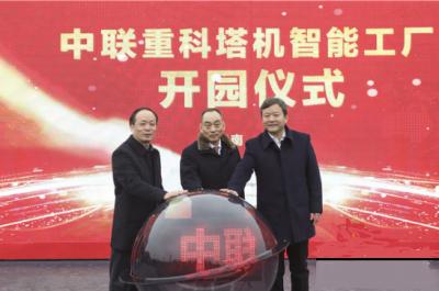 中联重科全球最大塔机智能工厂落地常德,110分钟产出一台塔机