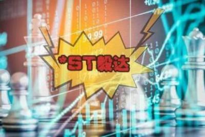 """*ST毅达陷入""""失联""""风波 董事长张培履历成疑"""