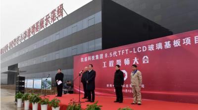 凯盛科技浮法8.5代TFT-LCD玻璃基板项目即将点火投产