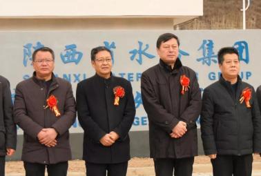 陕西水务集团黄龙县污水处理有限公司正式成立