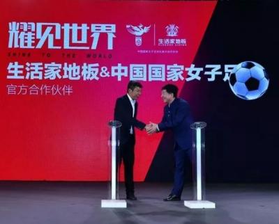 生活家地板签约中国女足开启生活家体育营销新征程