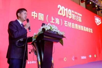 2019中国石材应用创新高峰论坛 共享石材应用创新技术与商业模式(附获奖名单)