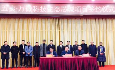 湖南益阳将添20条芯片测封装生产线等,500亿元打造芯片城
