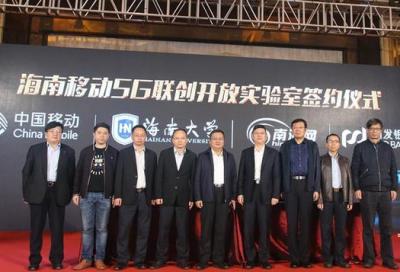 中国移动海南5G联创开放实验室揭牌!打造海口+博鳌双5G业务基地