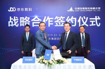 中储股份与京东数科战略合作 打造大宗商品产业链数字化协同平台