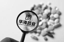 华海药业:CEP证书恢复前,厄贝沙坦原料药及氯沙坦钾原料药将暂停出口到欧洲