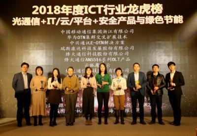 """国科微芯片GK2301和GK6202S荣获""""2018中国ICT行业龙虎榜""""双项殊荣"""