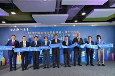 IBM入驻上海张江人工智能岛,集结三大研发中心