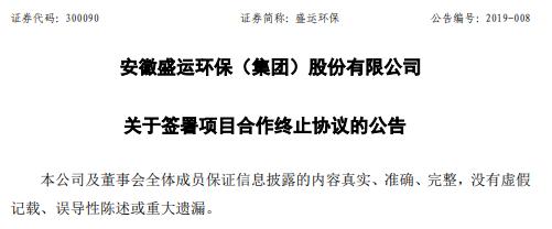 盛运环保与庐江电力、中环环保签署项目合作终止协议