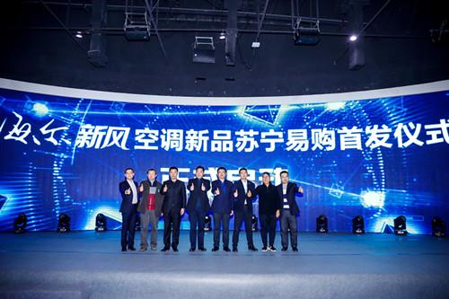 海尔新风自清洁空调新品首发 启动中国家庭新风净肺工程