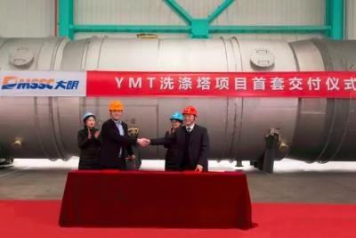 大明重工YMT项目首套船用洗涤塔交付,与马钢签署战略合作