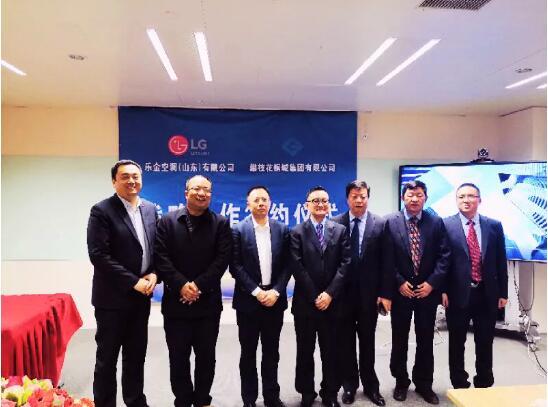 LG中央空调与攀枝花钢城集团瑞通制冷正式签署战略合作协议