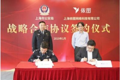上海市公安局与依图科技签署战略合作协议,共同促进智慧城市建设