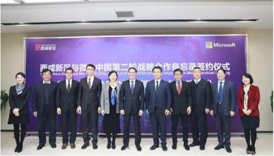 西咸新区与微软签署第二轮战略合作备忘录,打造AI硬科技产业新高地