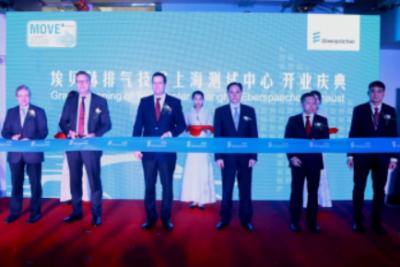 埃贝赫亚洲试验中心上海开业 满足亚洲更严格的排放标准
