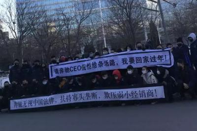 奔驰商务车经销商拉横幅维权 要求奔驰中国给条活路