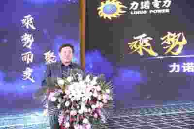 2019年度力诺电力战略合作商峰会在济南举行