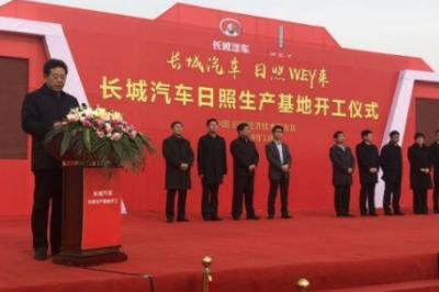 长城汽车日照生产基地项目开工 年产能30万台