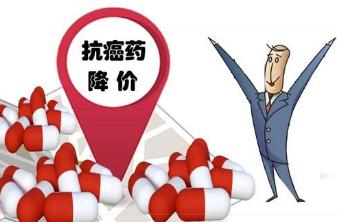 卡培他滨片等32个国产抗癌药调价 正大天晴、齐鲁等28个主动降价