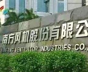 南风股份为前董事长杨子善债务担责 多起诉讼涉及1.08亿元
