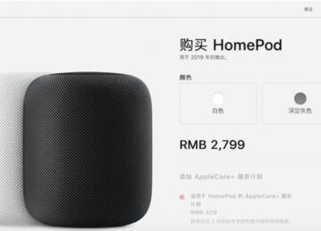 苹果HomePod今日中国正式上市开售,售价2799元