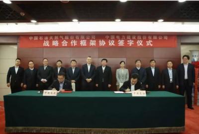 中国石油携手中国电建签署战略合作协议 开创新局面