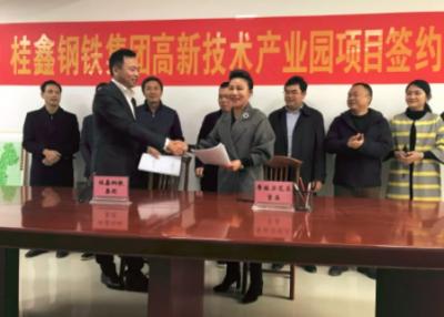 桂鑫钢铁集团高新技术产业园落户广西贺州 总投资135亿元!