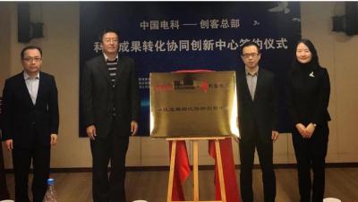 中国电科与创客总部合作,共建科技成果转化平台