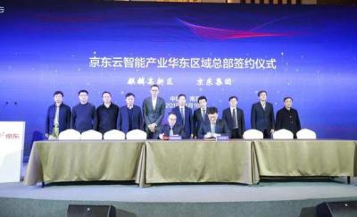 京东云智能产业华东区域总部落户南京,与14家智能企业达成合作