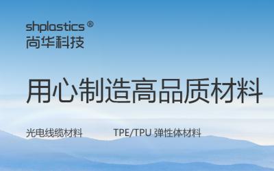 河北尚华新材料全自动智能配料车间正式开工投产
