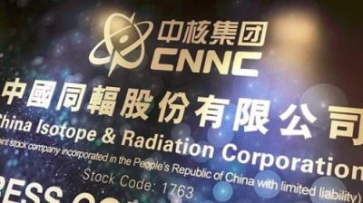 中国同辐拟收购宁波君安药业 巩固放射性药品龙头地位