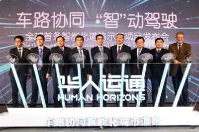 """华人运通全球首条""""智路""""示范项目盐城开通试运行"""