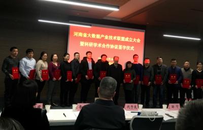 河南省大数据产业技术联盟成立!促进联盟数据的开放共享