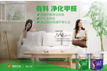 叶氏化工宣布2.7亿元出售紫荆花漆上海全部权益 增加现金流