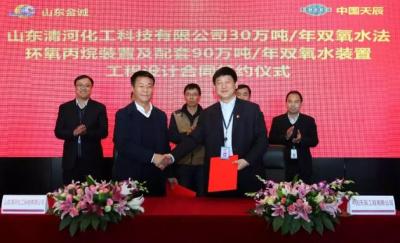 天辰公司携手金诚石化创新双氧水法环氧丙烷(HPPO)技术