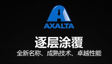 艾仕得在华推出数字化色彩管理系统 助力汽修运营