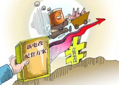 江苏12家售电公司申请退出售电市场